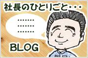 梅田鉄工 社長のひとりごとブログ