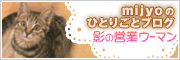 mijyoのひとりごとブログ ー影の営業ウーマンー